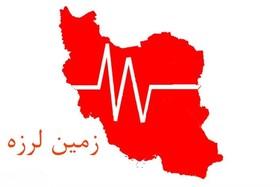 زلزله ۵.۱ ریشتری «سرپل ذهاب» را لرزاند