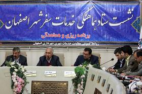 مسئولان ۵ کمیته ستاد هماهنگی خدمات سفر شهر اصفهان انتخاب شدند