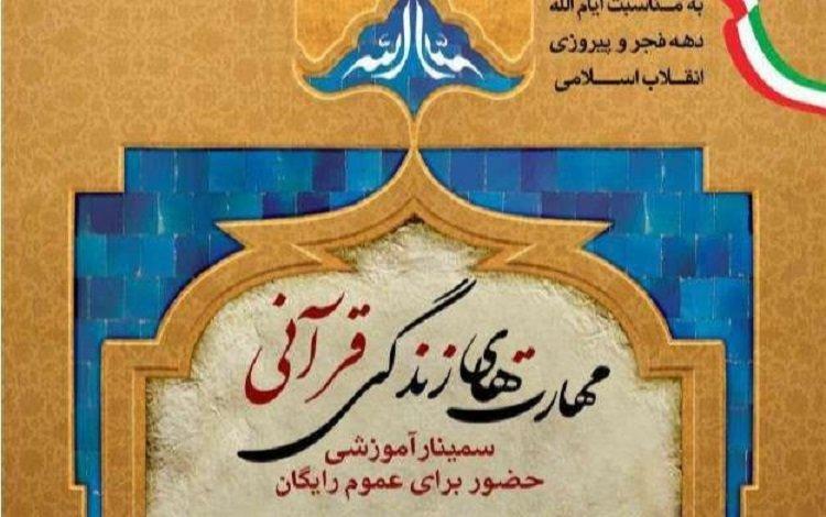 """اصفهان، میزبان سمینار """"مهارتهای زندگی قرآنی"""""""
