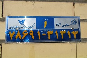 ۵۰ درصد اماکن اصفهان کدپستی ندارند