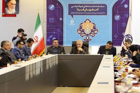 سلسله نشست های اصفهان فردا شهردار اصفهان با مدیران رسانه های شهر