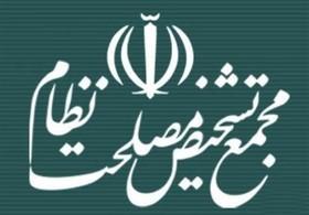 بیانیه روابط عمومی مجمع تشخیص مصلحت نظام در خصوص شایعات اخیر