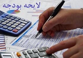 تصویب لایحه بودجه ۹۷ شهرداری اصفهان با تغییرات جزئی