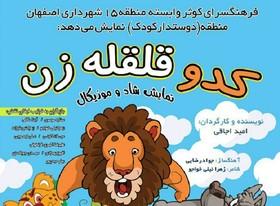 نامی آشنا برای کودکان دیروز و امروز