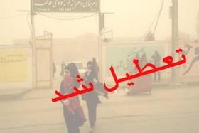 فردا هیچ مدرسهای در اصفهان دایر نیست/امتحانی برگزار نمیشود