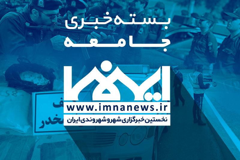 اختلاس ۶۹ میلیارد تومانی مدیرعامل شرکت آبداران اصفهان از بانک سرمایه