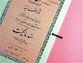 صدور بیش از یک هزار جلد سند مالکیت اراضی در شهرضا