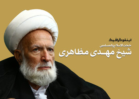 شیخ مهدی مظاهری ، شمع محفل دعای مردم اصفهان