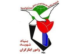 بررسی احراز جانبازی متقاضیان در استان ها تسریع میشود