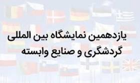 ارایه خدمات گردشگری اصفهان در نمایشگاه بینالمللی گردشگری