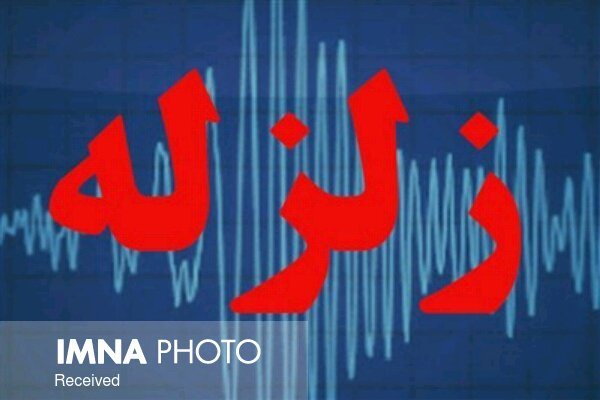 وقوع زلزله  ۴.۳ریشتری در خور و بیابانک