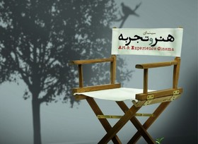 اکرانهای امروز گروه هنر و تجربه در اصفهان