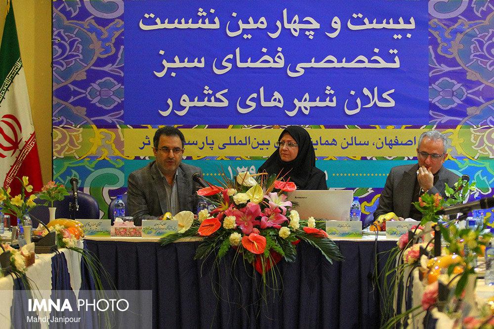 سمینار بیست و چهارمین نشست تخصصی فضای سبز کلان شهر های کشور در اصفهان