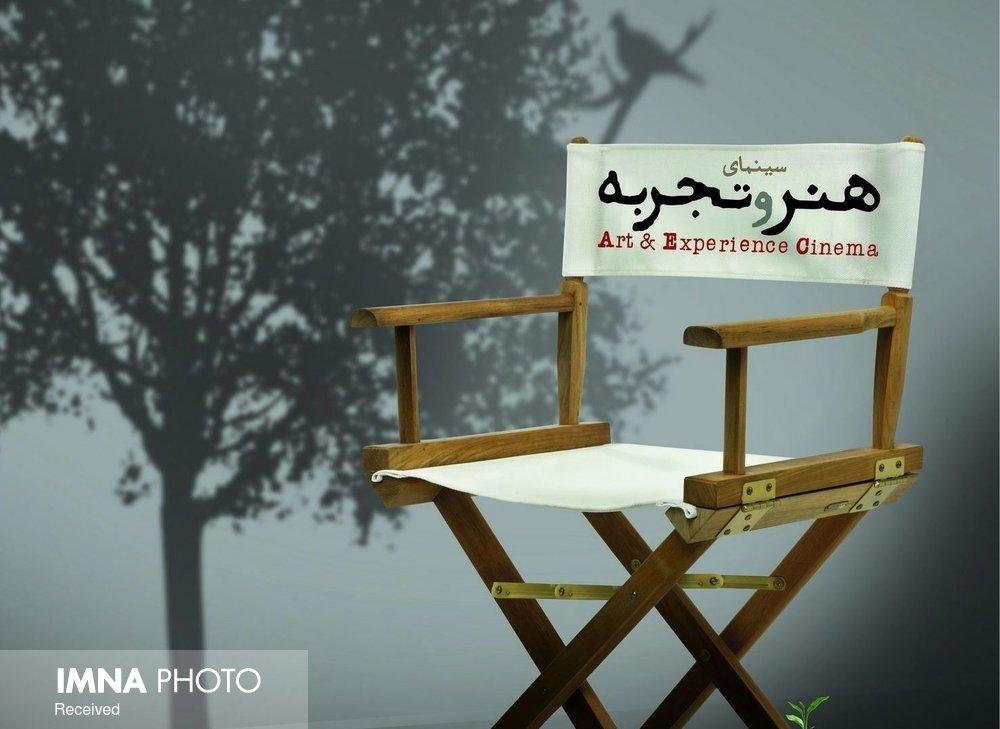 گروه سینمایی هنر و تجربه مصداق بارز یک تفکر پیشرو در سینمای ایران است
