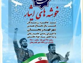 """شب خاطره """"خوشههای ایثار"""" با اجرای سید جواد هاشمی"""