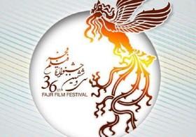 تازهترین خبرها از اکران آثار جشنواره فیلم فجر در اصفهان