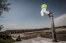 کاهش ۴۰درصدی تخصیص آب شرب اصفهان زاینده رود