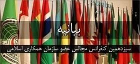 تعلیق روابط همه اعضا با رژیم صهیونیستی