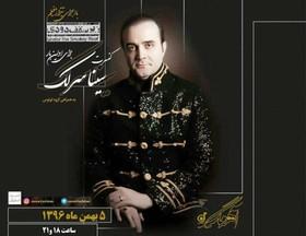 """نخستین کنسرت موسیقی""""سینا سرلک"""" در اصفهان"""
