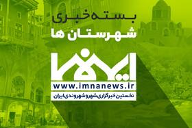 مهمترین رویدادهای خبری در استان اصفهان