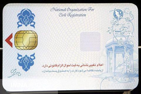 ۵۰ هزار کاشانی کارت ملی هوشمند ندارند