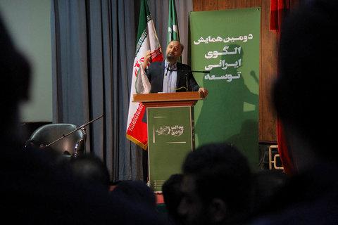 دومین همایش الگوی ایرانی توسعه