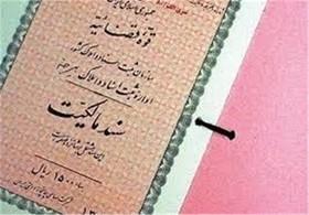 ۱۰ میلیون نفر از مراجعات ادارات ثبت اصفهان کم شد