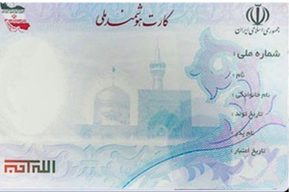 ۷۰درصد اصفهانی ها کارت ملی هوشمند دریافت کرده اند