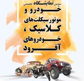 خودروهای کلاسیک و آفرود میهمان اصفهان میشوند