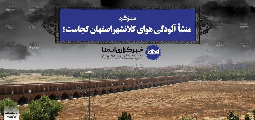 میزگرد بررسی منشاء آلودگی هوای اصفهان برگزار میشود