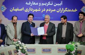 انتصاب سه مدیر در شهرداری اصفهان