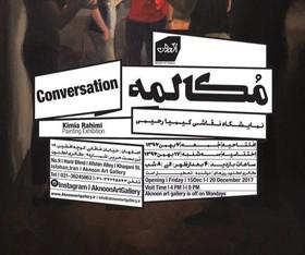 مکالمات یک نقاش