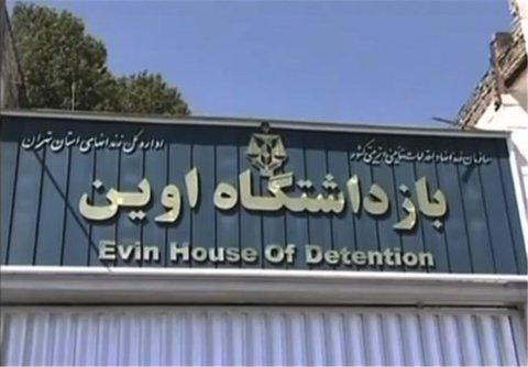 انتشار دستور عزل فرمانده یگان حفاظت زندان اوین در سال گذشته