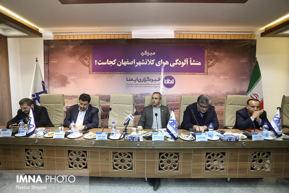 منشا آلودگی هوای کلانشهر اصفهان کجاست؟