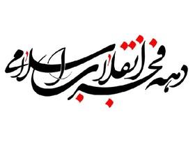 حرکت انقلابی امام راحل ادامه راه کربلای امام حسین (ع) بود