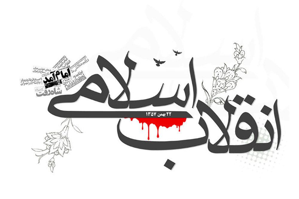 اجرای ۶۷ برنامه فرهنگی به مناسبت چهل و یکمین سالگرد پیروزی انقلاب