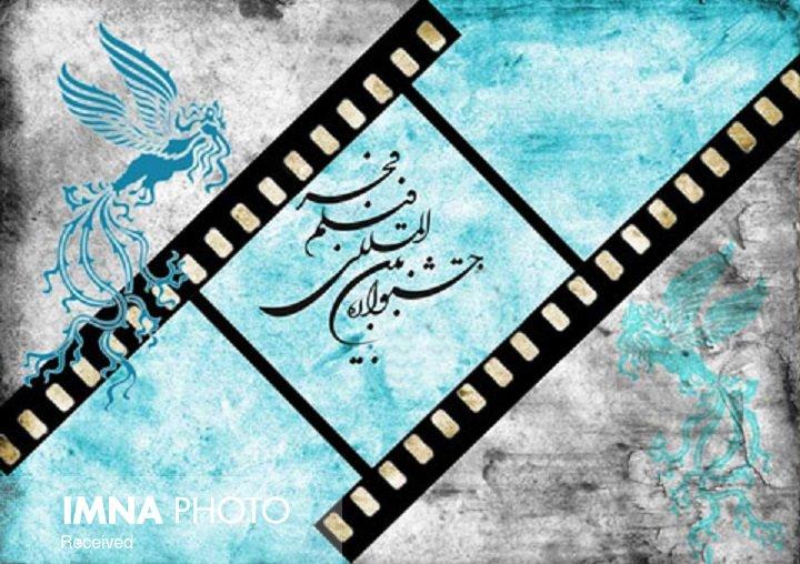 آغاز ثبت نام اصحاب رسانه و منتقدان جشنواره فیلم فجر از ۲۳ آذر