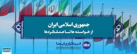 «جمهوری اسلامی ایران؛ از خواسته ها تا عملکردها»