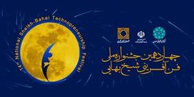برگزاری دورههای آموزشی ارتقای توان مذاکره با سرمایه گذاران در اصفهان