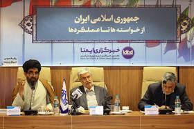 میزگرد «جمهوری اسلامی ایران؛ از خواسته ها تا عملکردها»