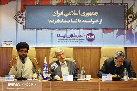 جمهوری اسلامی ایران از خواسته ها تا عملکردها