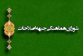 اصلاح طلبان اصفهان یوم الله ٢٢ بهمن را گرامی می دارند