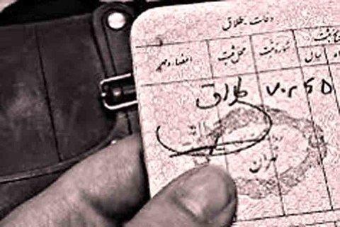 راهاندازی سامانه ثبت الکترونیکی طلاق در استان اصفهان