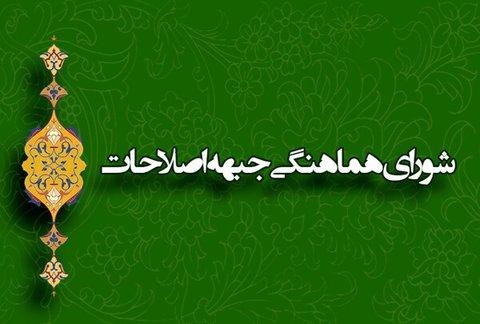 بیانیه شورای هماهنگی جبهه اصلاحات استان اصفهان در اعتراض به رد صلاحیت اصلاح طلبان