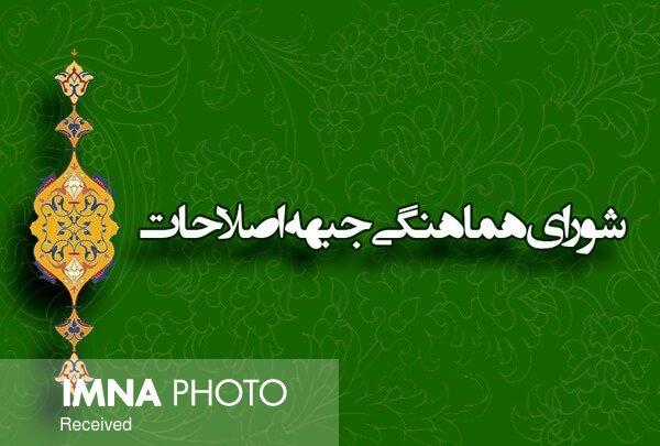 هدف شورای هماهنگی جبهه اصلاحات، حضور حداکثری در انتخابات است