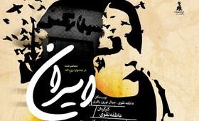 """""""ایران"""" بر صحنه"""