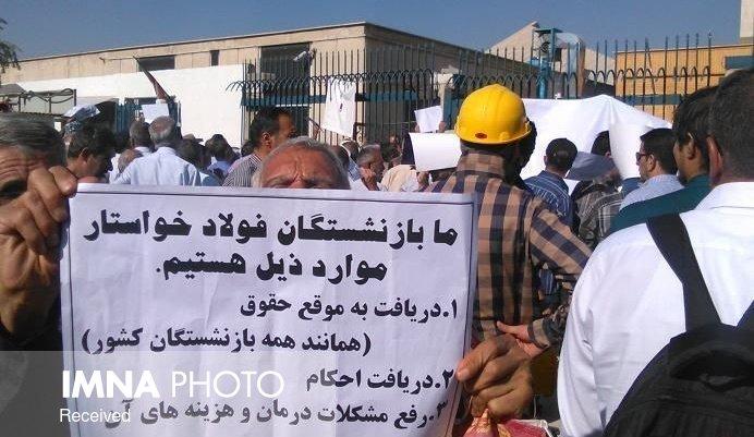 حقوق پایان سال بازنشستگان صندوق فولاد در بن بست!