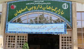 برگزاری پانزدهمین جشنواره گیاهان دارویی و محصولات غذایی سالم در اصفهان