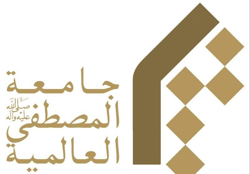 بیانیه مجمع جهانی شیعهشناسی علیه تحریم جامعه المصطفی(ص) توسط آمریکا