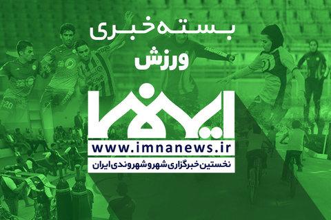 بسته خبری ورزش